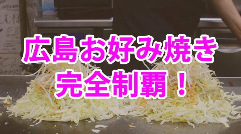広島お好み焼き屋制覇!いろんなお好み焼き屋さんへ実際に行ってみた!