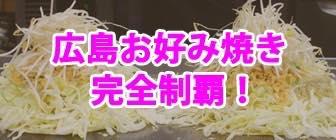 広島お好み焼き制覇